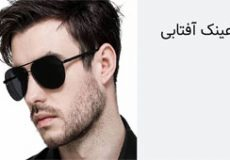 عینک-افتابی