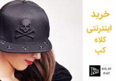 خرید اینترنتی کلاه کپ