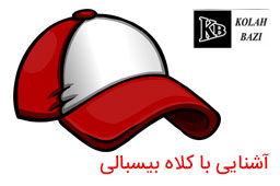 Bisball-hat
