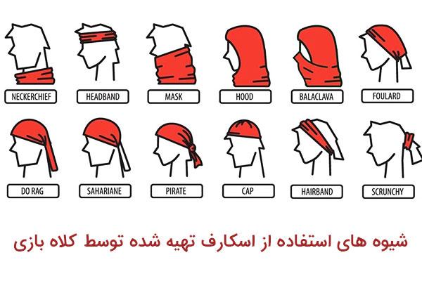 روش استفاده از اسکارف