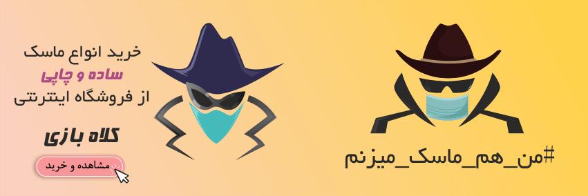 mask baner-new