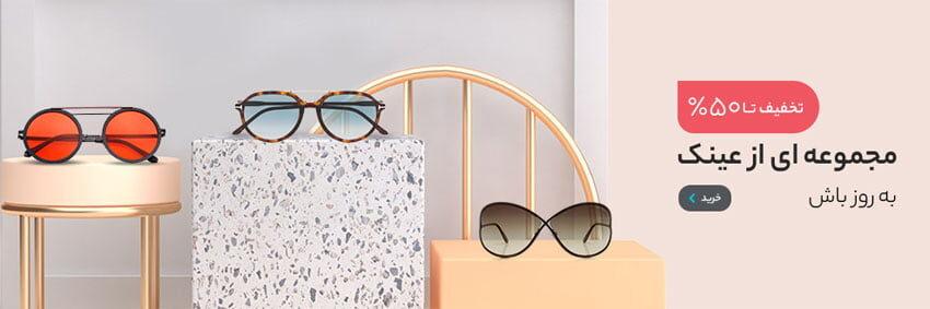 sunglasses-kolahbazi-new