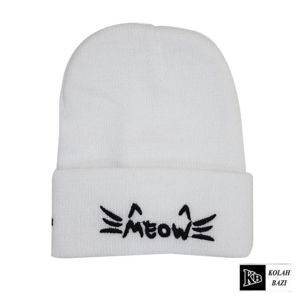 کلاه بافت سفید میو